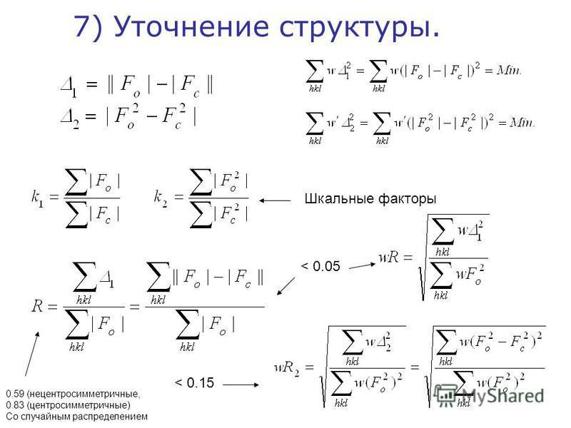 7) Уточнение структуры. Шкальные факторы < 0.15 < 0.05 0.59 (нецентросимметричные, 0.83 (центросимметричные) Со случайным распределением