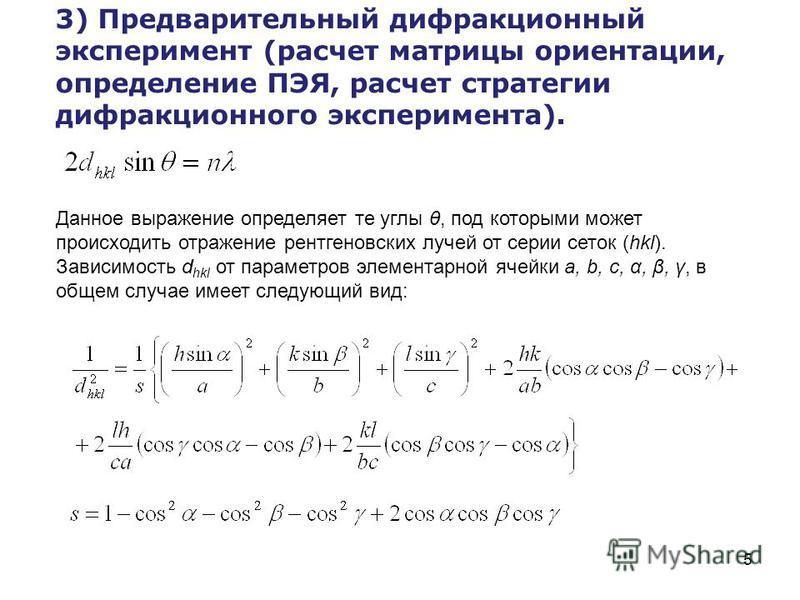 5 3) Предварительный дифракционный эксперимент (расчет матрицы ориентации, определение ПЭЯ, расчет стратегии дифракционного эксперимента). Данное выражение определяет те углы θ, под которыми может происходить отражение рентгеновских лучей от серии се