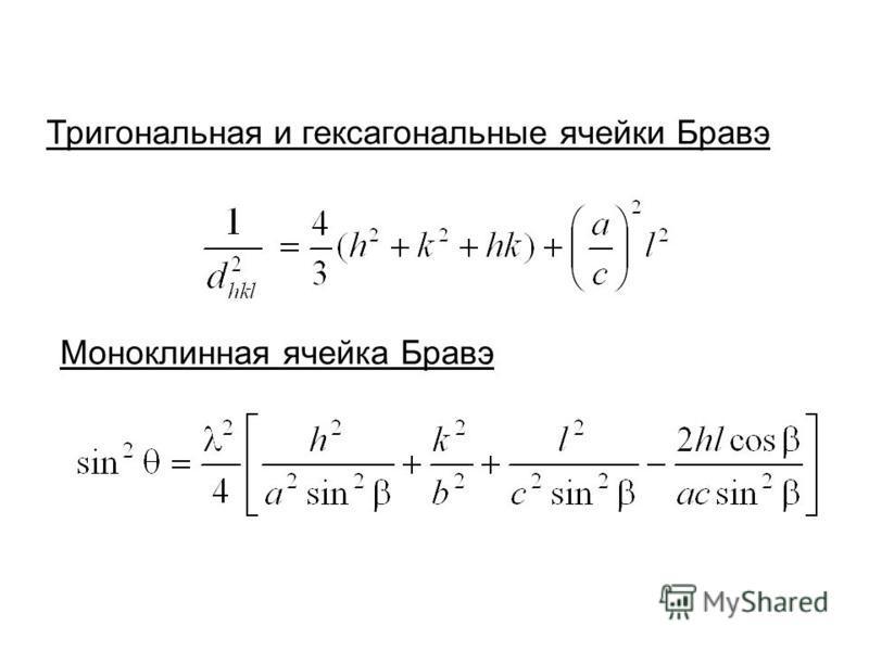 Тригональная и гексагональные ячейки Бравэ Моноклинная ячейка Бравэ