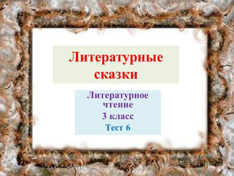 Литературные сказки Литературное чтение 3 класс Тест 6