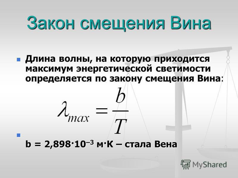 Закон смещения Вина Длина волны, на которую приходится максимум энергетической светимости определяется по закону смещения Вина: Длина волны, на которую приходится максимум энергетической светимости определяется по закону смещения Вина: b = 2,898·10 –