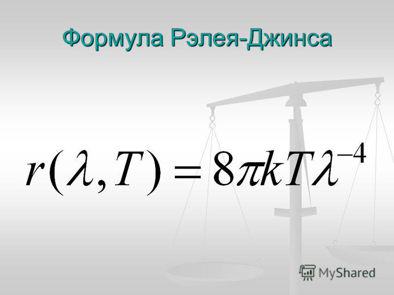 Формула Рэлея-Джинса
