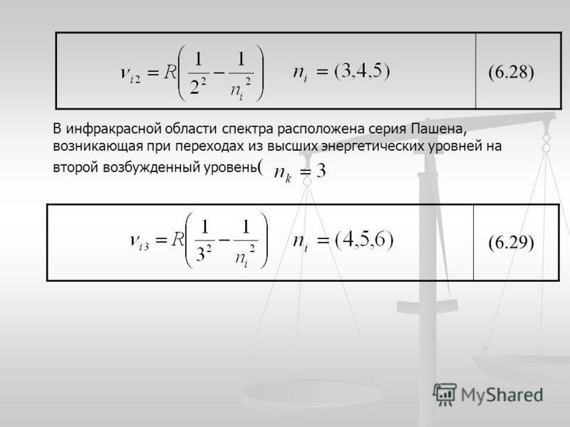 (6.28) В инфракрасной области спектра расположена серия Пашена, возникающая при переходах из высших энергетических уровней на второй возбужденный уровень ( (6.29)