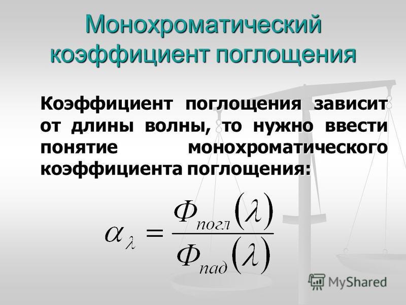 Монохроматический коэффициент поглощения Коэффициент поглощения зависит от длины волны, то нужно ввести понятие монохроматического коэффициента поглощения: