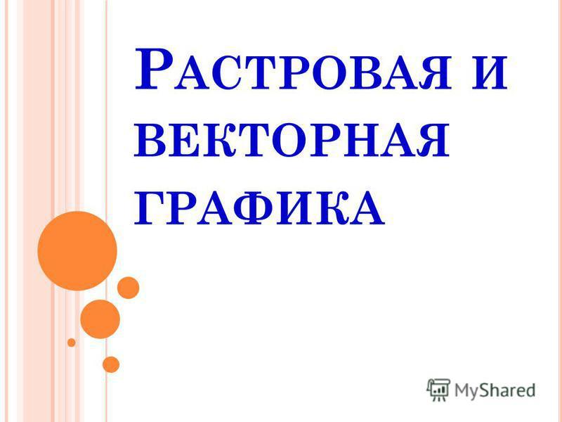 Р АСТРОВАЯ И ВЕКТОРНАЯ ГРАФИКА