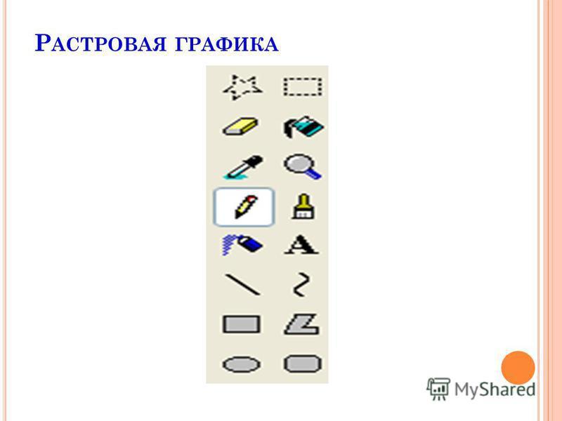 Р АСТРОВАЯ ГРАФИКА