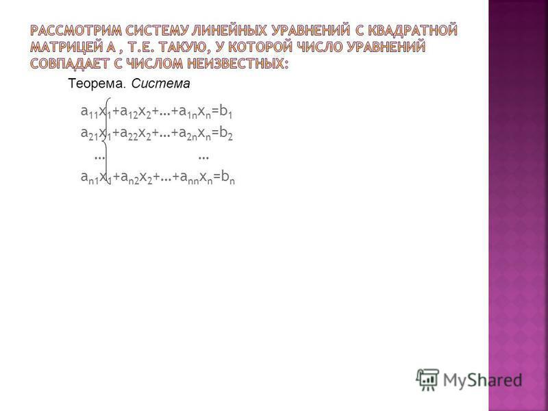 a 11 x 1 +a 12 x 2 +…+a 1n x n =b 1 a 21 x 1 +a 22 x 2 +…+a 2n x n =b 2… a n1 x 1 +a n2 x 2 +…+a nn x n =b n Теорема. Cистема