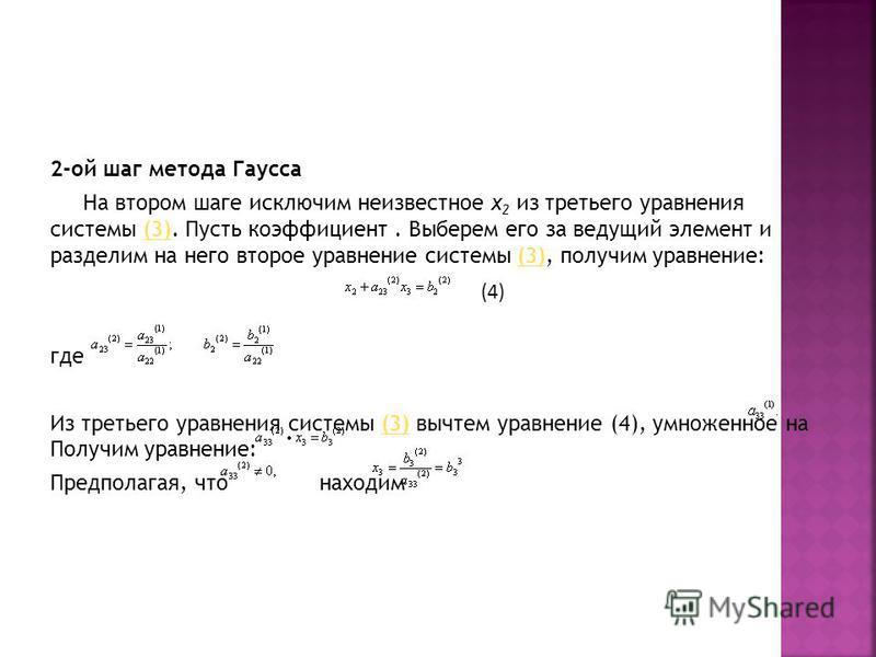 2-ой шаг метода Гаусса На втором шаге исключим неизвестное х 2 из третьего уравнения системы (3). Пусть коэффициент. Выберем его за ведущий элемент и разделим на него второе уравнение системы (3), получим уравнение:(3) где Из третьего уравнения систе