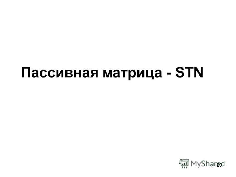 29 Пассивная матрица - STN