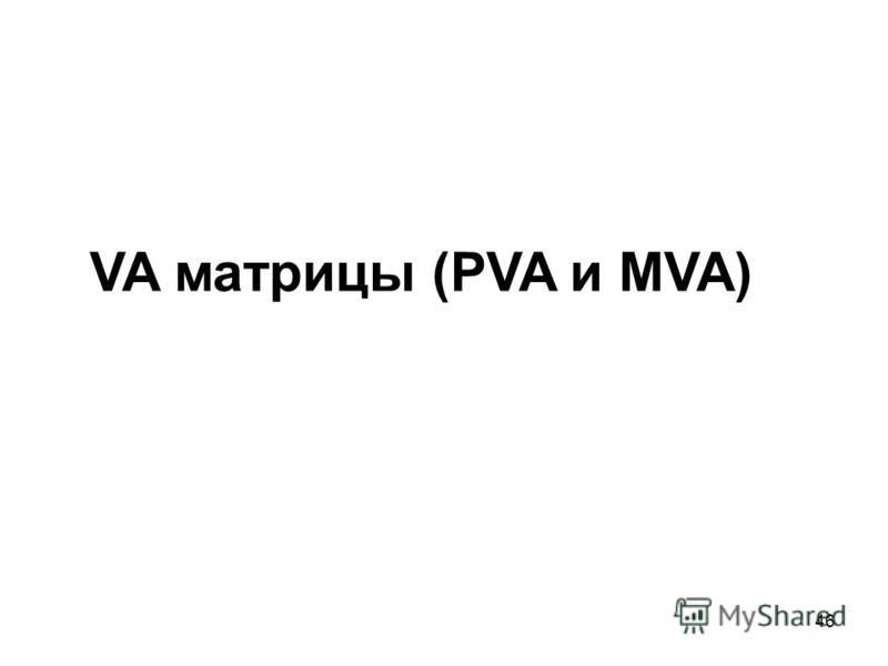46 VA матрицы (PVA и MVA)