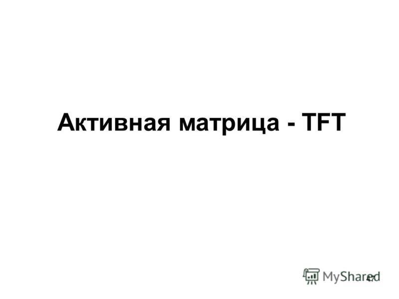 47 Активная матрица - TFT