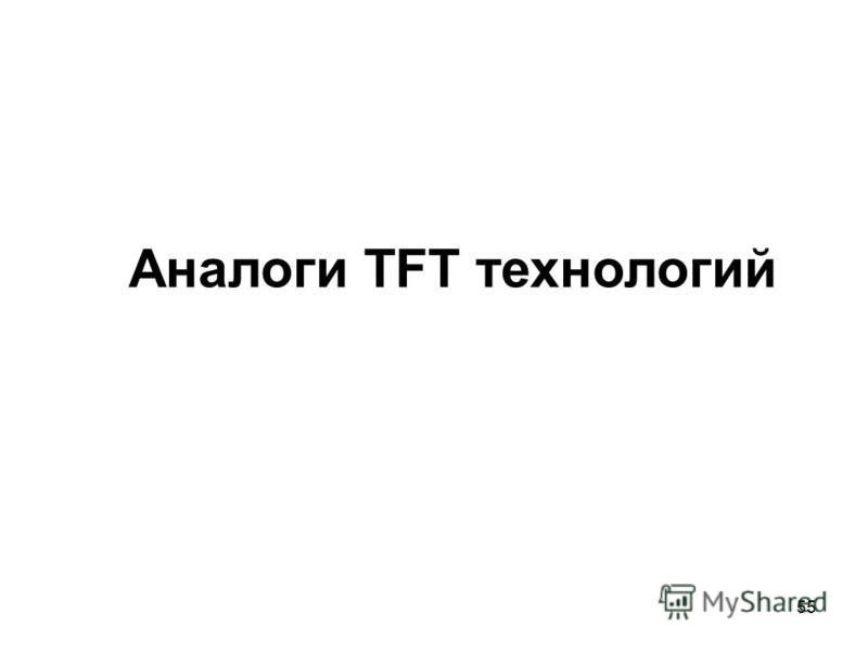 55 Аналоги TFТ технологий