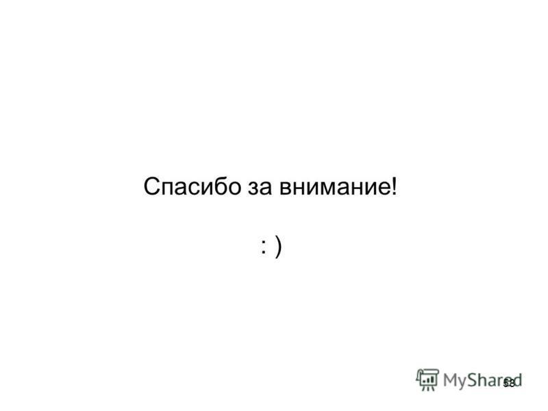 58 Спасибо за внимание! : )