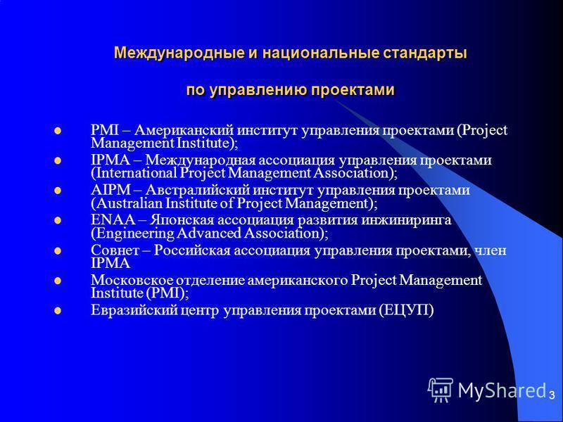 3 Международные и национальные стандарты по управлению проектами PMI – Американский институт управления проектами (Project Management Institute); IPMA – Международная ассоциация управления проектами (International Project Management Association); AIP