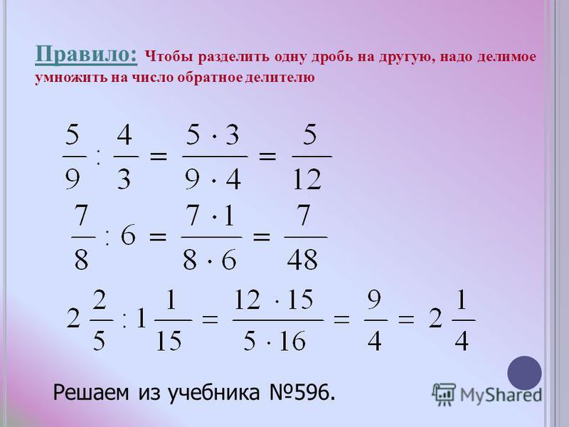 Решение: пусть х метров длина другой стороны. Тогда: Задача: Площадь прямоугольника. Длина одной стороны. Найдите длину другой стороны. Ответ: длина другой стороны