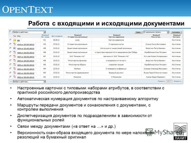 Настроенные карточки с типовыми наборами атрибутов, в соответствии с практикой российского делопроизводства Автоматическая нумерация документов по настраиваемому алгоритму Маршруты передачи документов и ознакомления с документами, с контролем выполне