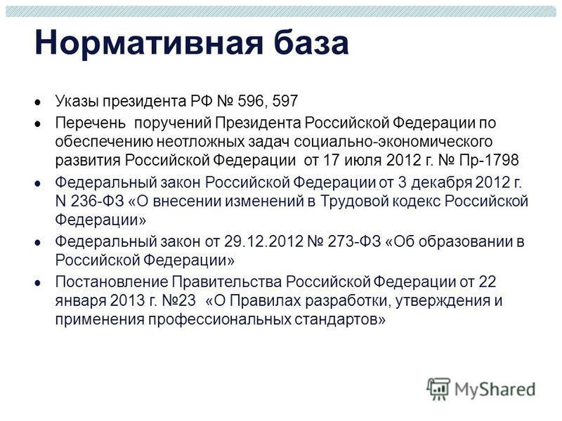 Нормативная база Указы президента РФ 596, 597 Перечень поручений Президента Российской Федерации по обеспечению неотложных задач социально-экономического развития Российской Федерации от 17 июля 2012 г. Пр-1798 Федеральный закон Российской Федерации