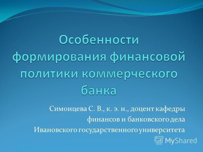 Симонцева С. В., к. э. н., доцент кафедры финансов и банковского дела Ивановского государственного университета