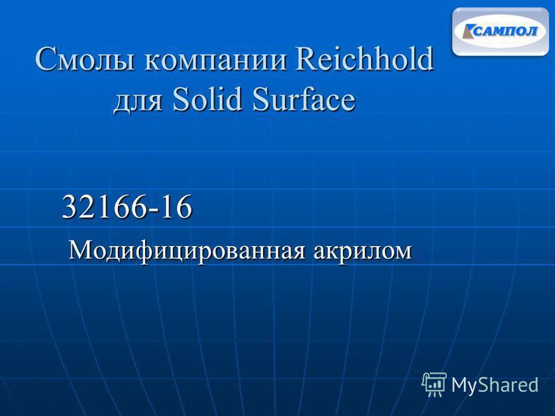 Смолы компании Reichhold для Solid Surface 32166-16 Модифицированная акрилом Модифицированная акрилом