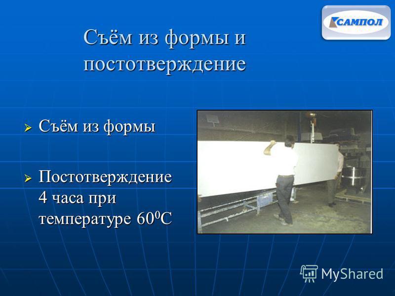 Съём из формы и постотверждение Съём из формы Съём из формы Постотверждение 4 часа при температуре 60 0 C Постотверждение 4 часа при температуре 60 0 C