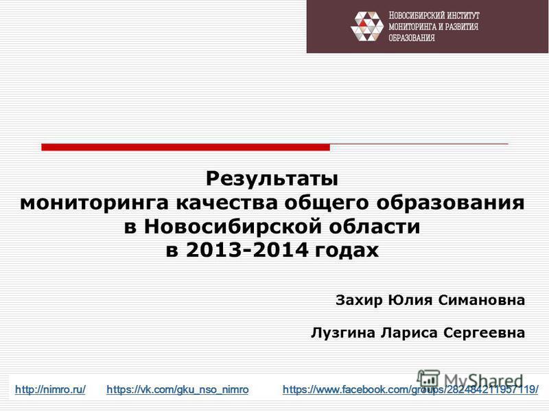 http://nimro.ru/http://nimro.ru/ https://vk.com/gku_nso_nimro https://www.facebook.com/groups/282484211957119/https://vk.com/gku_nso_nimrohttps://www.facebook.com/groups/282484211957119/ Результаты мониторинга качества общего образования в Новосибирс