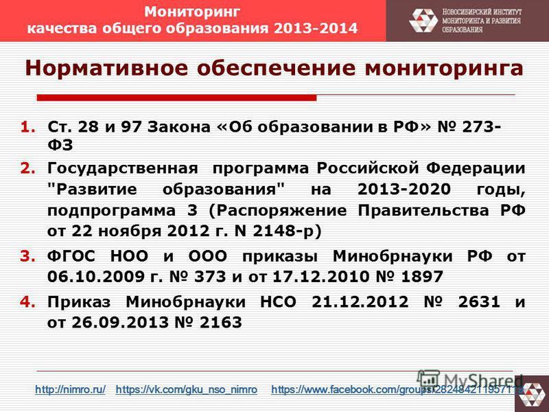 1.Ст. 28 и 97 Закона «Об образовании в РФ» 273- ФЗ 2. Государственная программа Российской Федерации