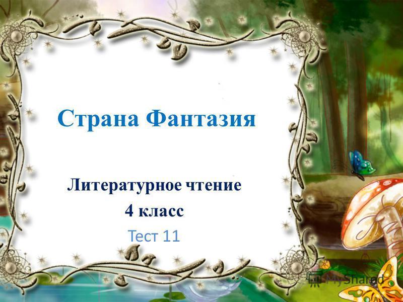 Страна Фантазия Литературное чтение 4 класс Тест 11