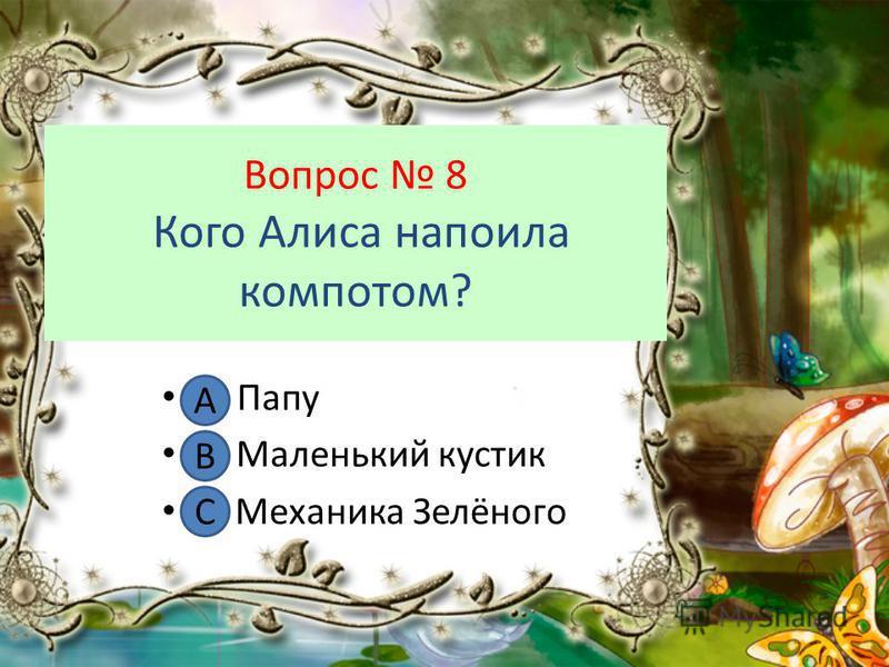 Кир Булычев Приключения Алисы Презентация 4 Класс