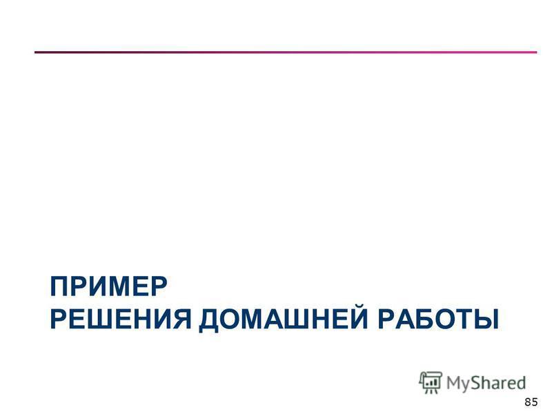ПРИМЕР РЕШЕНИЯ ДОМАШНЕЙ РАБОТЫ 85