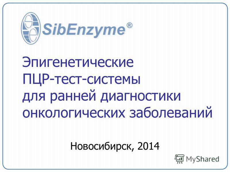 Новосибирск, 2014 Эпигенетические ПЦР-тест-системы для ранней диагностики онкологических заболеваний
