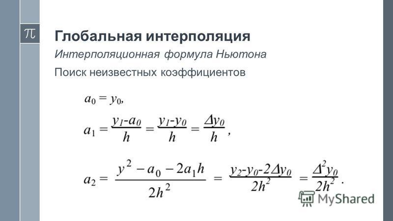 Глобальная интерполяция Интерполяционная формула Ньютона Поиск неизвестных коэффициентов