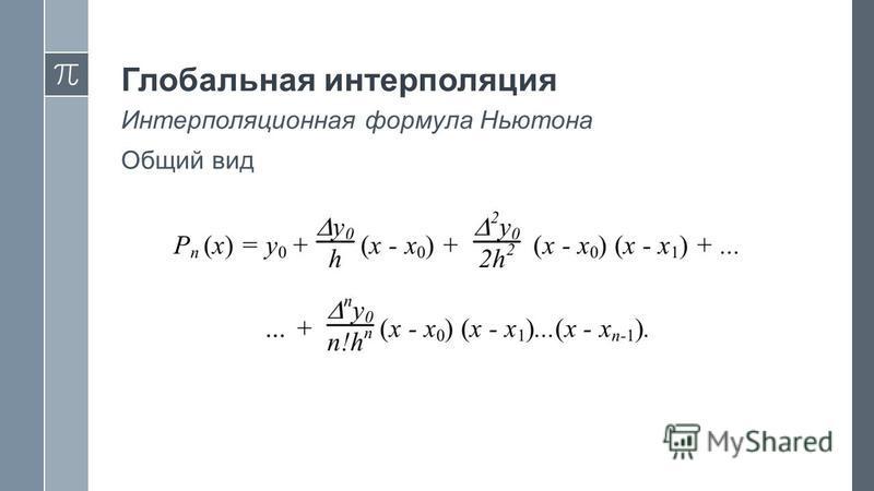 Глобальная интерполяция Интерполяционная формула Ньютона Общий вид