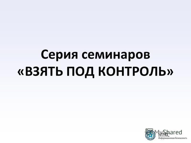 Серия семинаров «ВЗЯТЬ ПОД КОНТРОЛЬ»