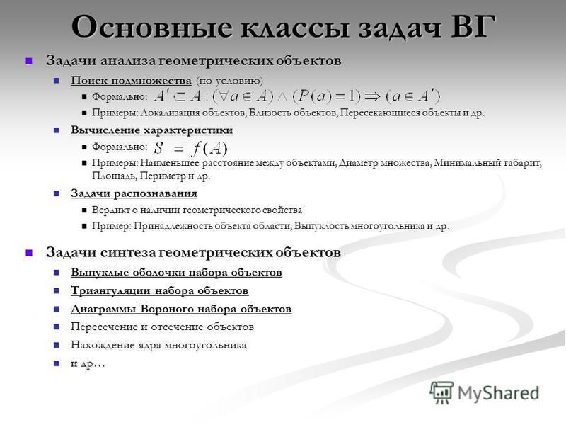 Основные классы задач ВГ Задачи анализа геометрических объектов Задачи анализа геометрических объектов Поиск подмножества (по условию) Поиск подмножества (по условию) Формально: Формально: Примеры: Локализация объектов, Близость объектов, Пересекающи