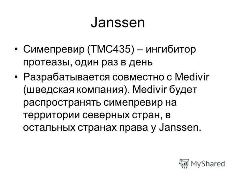 Janssen Симепревир (TMC435) – ингибитор протеазы, один раз в день Разрабатывается совместно с Medivir (шведская компания). Medivir будет распространять симепревир на территории северных стран, в остальных странах права у Janssen.