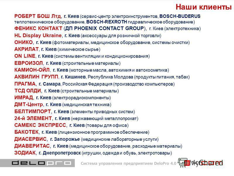 Наши клиенты РОБЕРТ БОШ Лтд, г. Киев (сервис-центр электроинструментов, BOSCH-BUDERUS теплотехническое оборудование, BOSCH-REXROTH гидравлическое оборудование) ФЕНИКС КОНТАКТ (ДП PHOENIX CONTACT GROUP), г. Киев (электротехника) HL Display Ukraine, г.