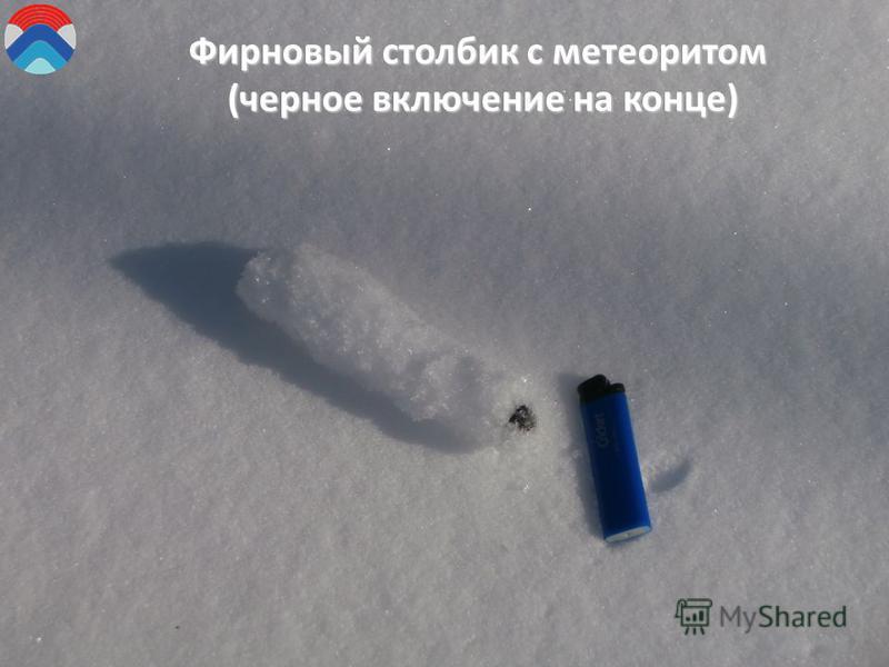 Фирновый столбик с метеоритом (черное включение на конце) (черное включение на конце)
