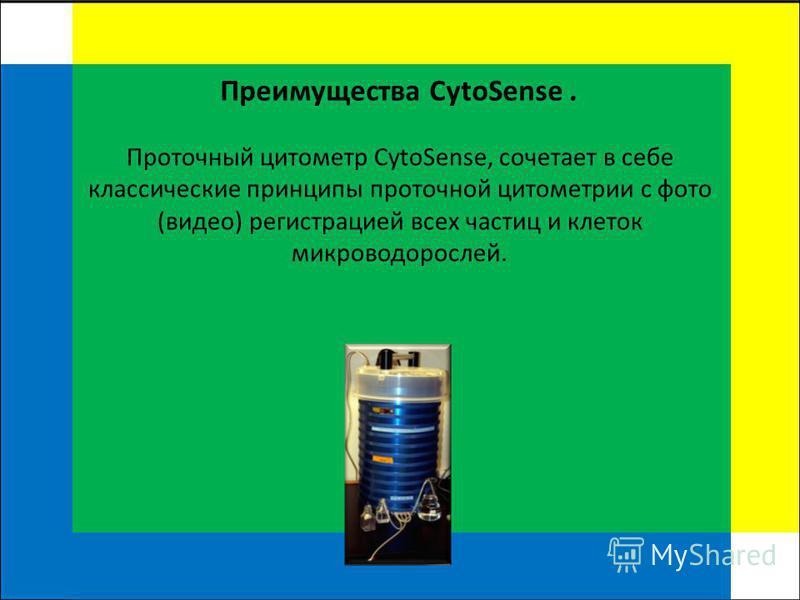 Преимущества CytoSense. Проточный цитометр CytoSense, сочетает в себе классические принципы проточной цитометриии с фото (видео) регистрацией всех частиц и клеток микроводорослей.
