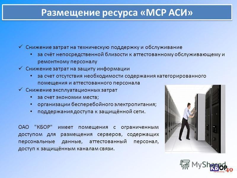 Размещение ресурса «МСР АСИ» ОАО