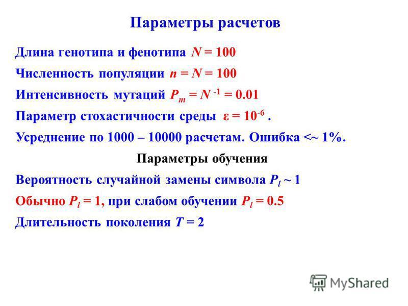Длина генотипа и фенотипа N = 100 Численность популяции n = N = 100 Интенсивность мутаций P m = N -1 = 0.01 Параметр стохастичности среды ε = 10 -6. Усреднение по 1000 – 10000 расчетам. Ошибка