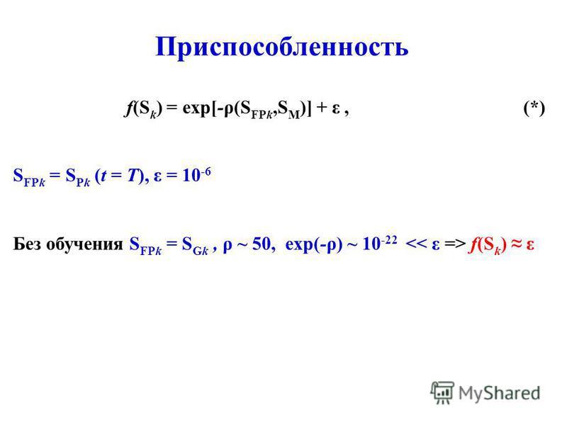 f(S k ) = exp[-ρ(S FPk,S M )] + ε, (*) S FPk = S Pk (t = T), ε = 10 -6 Без обучения S FPk = S Gk, ρ ~ 50, exp(-ρ) ~ 10 -22 f(S k ) ε Приспособленность