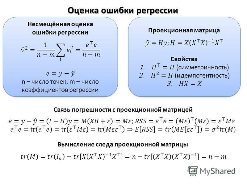 Оценка ошибки регрессии Связь погрешности с проекционной матрицей Вычисление следа проекционной матрицы
