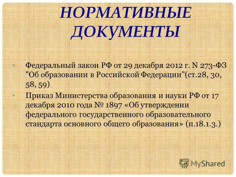 Федеральный закон РФ от 29 декабря 2012 г. N 273-ФЗ