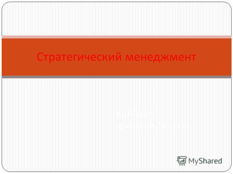 СОБОЛЕВ Дмитрий Олегович Стратегический менеджмент