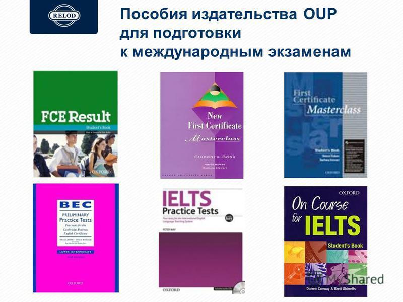 Пособия издательства OUP для подготовки к международным экзаменам
