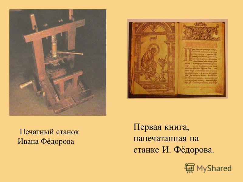 Печатный станок Ивана Фёдорова Первая книга, напечатанная на станке И. Фёдорова.
