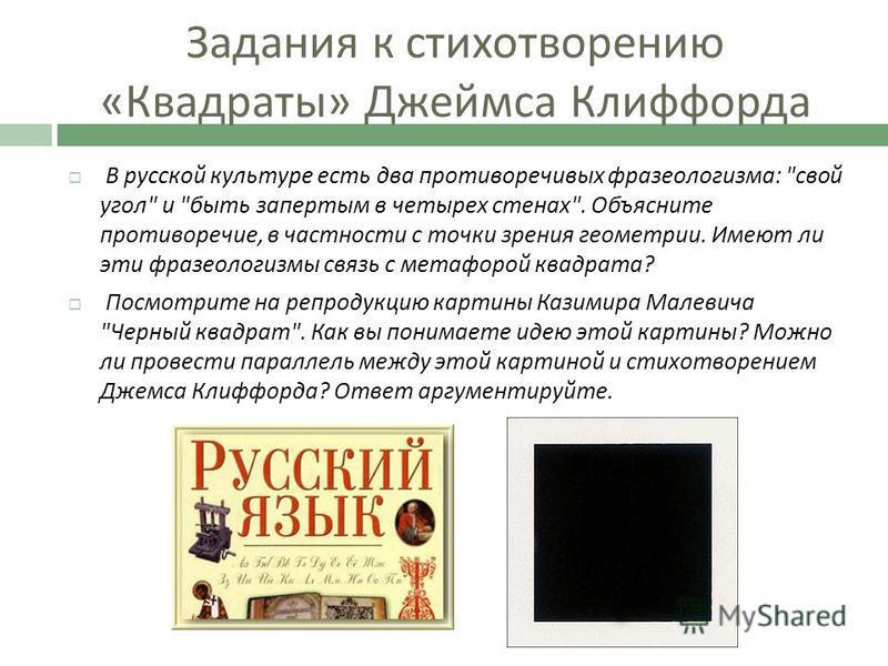 Задания к стихотворению « Квадраты » Джеймса Клиффорда В русской культуре есть два противоречивых фразеологизма :