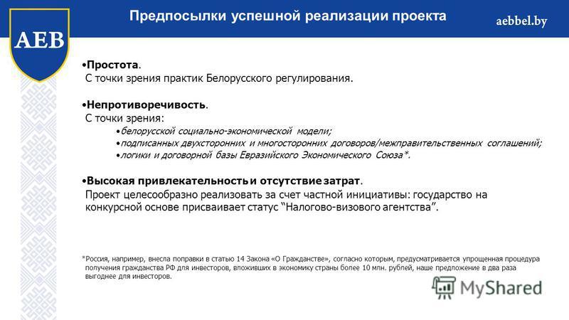 Простота. С точки зрения практик Белорусского регулирования. Непротиворечивость. С точки зрения: белорусской социально-экономической модели; подписанных двухсторонних и многосторонних договоров/межправительственных соглашений; логики и договорной баз