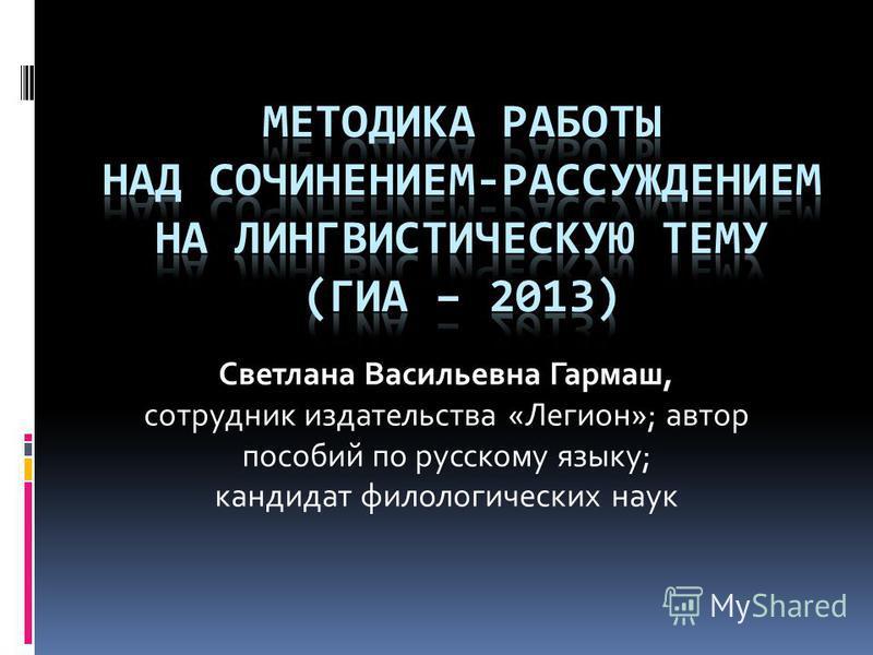Светлана Васильевна Гармаш, сотрудник издательства «Легион»; автор пособий по русскому языку; кандидат филологических наук