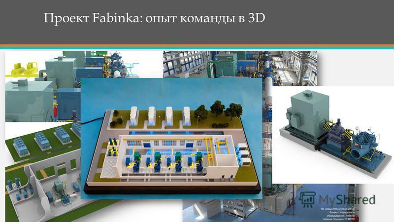 Проект Fabinka: опыт команды в 3D